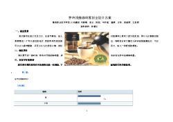 梦吟浅痕咖啡屋创业设计方案.doc1.doc1