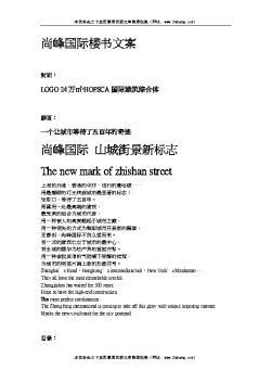尚峰国际HOPSCA国际建筑综合体楼书文案DOC