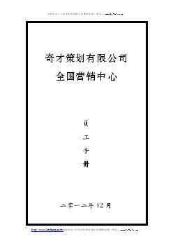 《奇才婚紗影樓策劃公司全國營銷中心員工手冊DOC》(37頁)