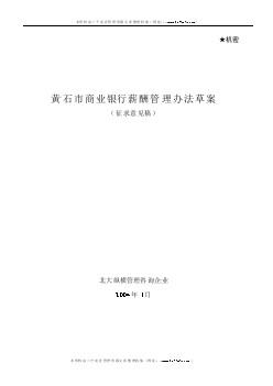 黄石市商业银行薪酬管理办法草案