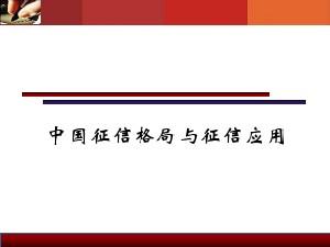 王吉培 中国<em>征</em><em>信</em>格局与<em>征</em><em>信</em>应用(0904)