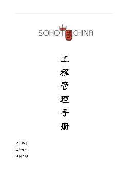 <em>SOHO</em><em>中国</em>地产工程管理制度办法手册_56页