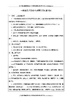 <em>上海</em><em>建工</em>技术质量交底内容_126页