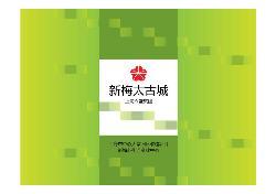 上海新梅太<em>古城</em>商业中心<em>规划</em>设计介绍_58P