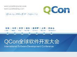 qconsh-20131电商网站的seo性能优化方案