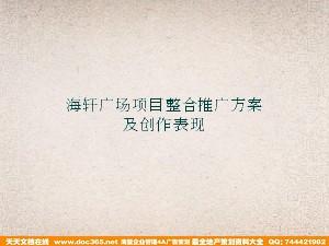 深圳海轩广场项目整合推广<em>方案</em>及创作<em>表现</em>_169PPT_2009