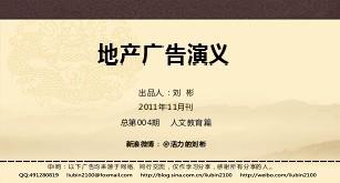 房<em>地产</em>广告演义_人文<em>教育</em>篇_106P_2011年11月