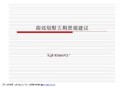 策源地产-上海南郊别墅五期景观建议