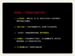 锦泰地产企业项目双赢推广策略