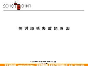 SOHO中国-研究案例-顺驰失败的原因
