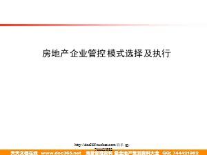 房地产企业管控模式选择及执行-培训课程-60PPT