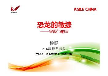 2015年TiD质量竞争力大会PPT-WK2-杨静-【AgileChina 2014】-恐龙的敏捷.pdfx