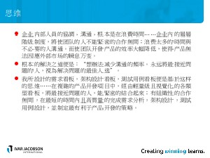 2015年TiD质量竞争力大会PPT-W15-方俊贤-极速敏捷开发