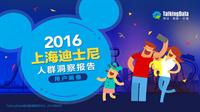 <em>TalkingData</em>-2016上海迪斯尼人群洞察报告