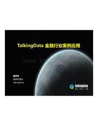 <em>TalkingData</em>-金融行业案例应用