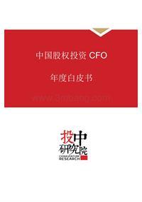 <em>投中</em><em>研究</em><em>院</em>-中国股权投资CFO年度白皮书01.18