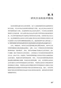<em>创业</em><em>投资</em>报告研究方法和技术路线--:中国<em>创业</em>发展研究报告(2015~2016