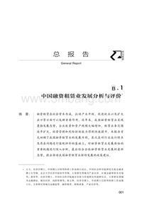 中国<em>融资</em><em>租赁</em>业发展分析与评价:中国<em>融资</em><em>租赁</em>业发展报告(2014~...