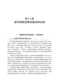 对中国<em>智慧</em><em>城市</em>建设的启发26页--:世界<em>智慧</em><em>城市</em>案例:实践与经验