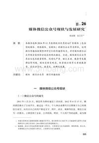 <em>媒体</em>微信<em>公众</em><em>号</em>现状与发展研究20页--中国移动互联网发展报告(2015)