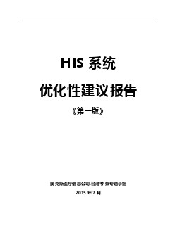 医院管理信息系统(HIS系统)优化型建议报告V1507.22
