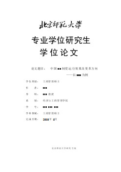 MBA硕士论文规范范文-0926