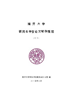 论文写作规范2011-9