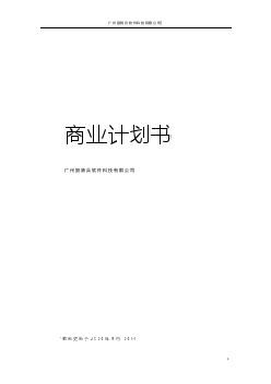 01_广州狼骑兵软件科技有限公司商业计划书