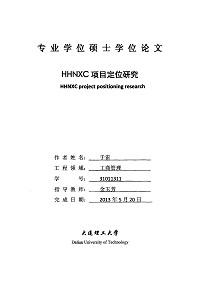 HHNXC<em>项目</em><em>定位</em>研究
