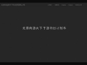 北京尚游天下计划书
