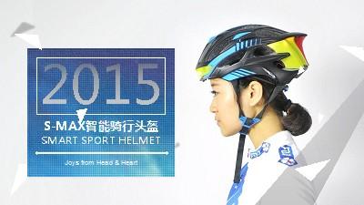 S-MAX智能骑行头盔商业计划书
