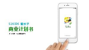52KIDS-看孩子幼儿教育服务平台商业计划书