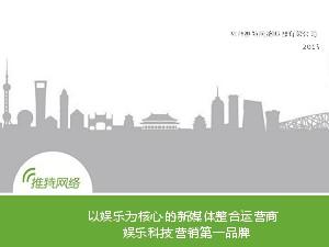 推特媒体公司-中国最领先的新媒体内容整合运营商商业计划书
