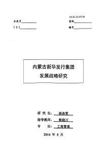[MBA論文]內蒙古<em>新華</em><em>發</em><em>行</em><em>集團</em>發展戰略研究