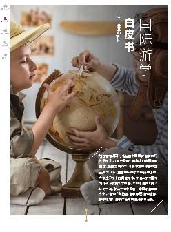 <em>益</em><em>普</em><em>索</em>:2016国际游学白皮书