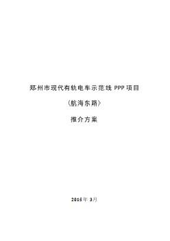 郑州市现代有轨电车示范线(航海东路)PPP项目推介方案