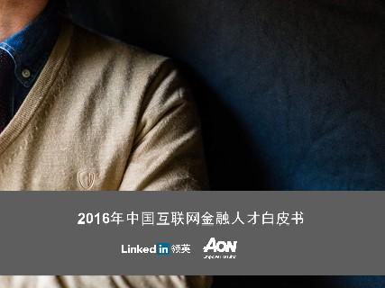 <em>LinkedIn</em>领英:2016年中国互联网金融人才白皮书