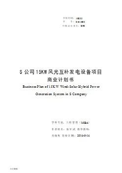 S公司15KW<em>风光</em>互补发电设备项目<em>商业</em><em>计划</em><em>书</em>