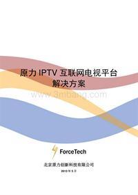 原力IPTV互联网电视平台方案55页