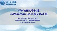 詳解AR投資機遇-從Pokemon Go火遍全球談起(PPT)