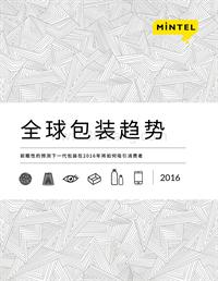 <em>英</em><em>敏</em><em>特</em>:趋势2025——美容与个人护理品