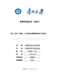 小企业综合管理系统设计与实现-陆锦阳-1120020355-论文