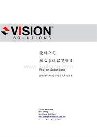 壳牌公司核心系统容灾项目Vision Solutions Double-Take迁移与容灾解决方案