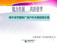 兆视广告端午佳节国购广场户外车展招商方案PPT
