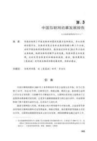 中国<em>公益</em><em>慈善</em>发展报告:中国互联网劝募发展报告(2013~2015)44页