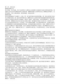 《恒嘉木业公司KOOMO楷模木门营销制度手册》(21页)