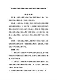 《国泰君安证券长沙芙蓉中路营业部营销人员薪酬与考核制度》(16页)